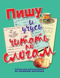 Нянковская, Н. Н.  - Пишу и учусь читать по слогам