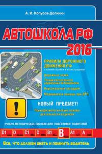 Копусов-Долинин, Алексей  - Автошкола 2016 (со всеми последними изменениями)