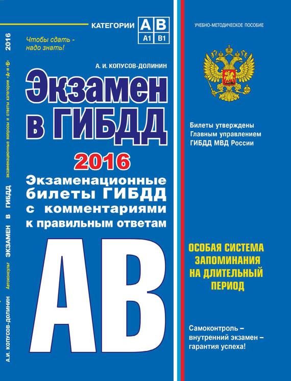 Алексей Копусов-Долинин Экзамен в ГИБДД. Категории А, В 2016 г. (со всеми последними изменениями)