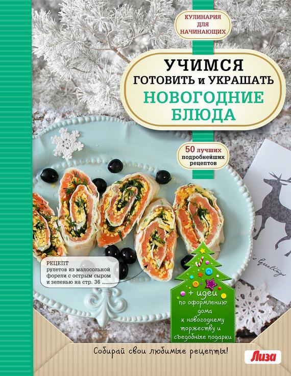 Отсутствует Учимся готовить и украшать новогодние блюда ISBN: 978-5-699-82065-8 сидорова а отв ред учимся готовить и украшать новогодние блюда isbn 978 5 699 82065 8