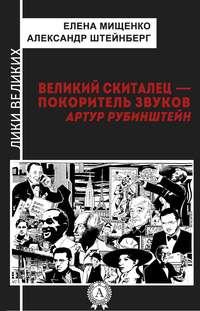Мищенко, Елена  - Великий скиталец-покоритель звуков. Артур Рубинштейн