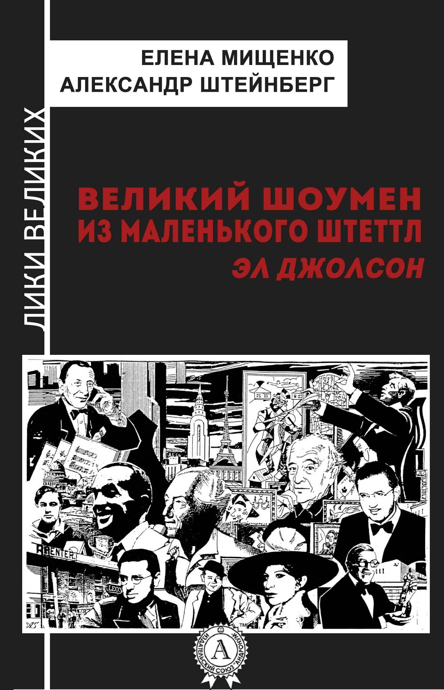 Обложка книги Великий шоумен из маленького Штеттл. Эл Джолсон, автор Мищенко, Елена