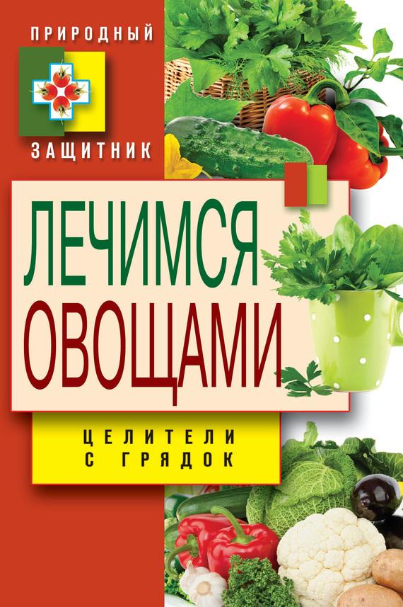 Дарья Нестерова Лечимся овощами. Целители с грядок дарья нестерова лечимся овощами целители с грядок