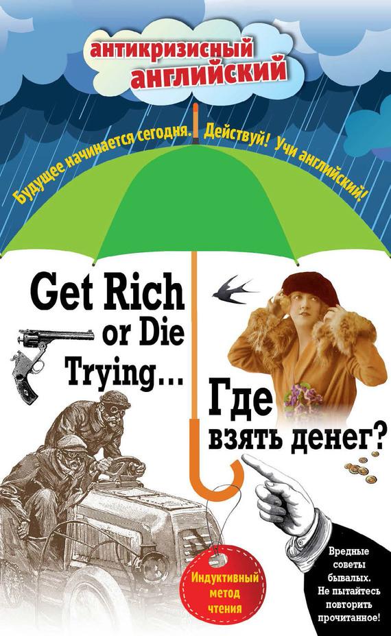 Скачать О. Генри бесплатно Где взять денег Get Rich or Die Trying Индуктивный метод чтения