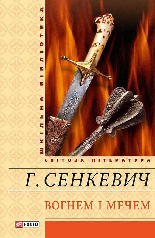 Генрик Сенкевич Вогнем і мечем генрик сенкевич огн м и мечом аудиокнига киев