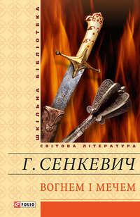 - Вогнем і мечем