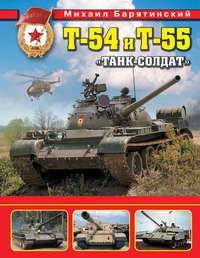 - Т-54 и Т-55. «Танк-солдат»