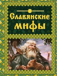 Отсутствует - Славянские мифы