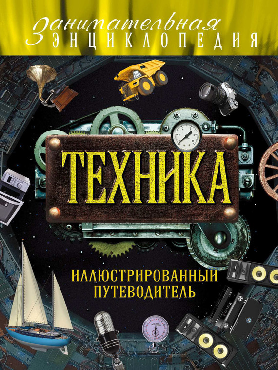 Юлия Кириллова Техника: иллюстрированный путеводитель