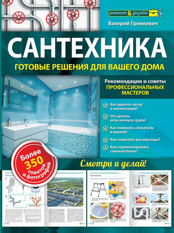 Валерий Гринкевич Сантехника: готовые решения для вашего дома сантехника готовые решения для вашего дома эксмо