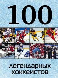 - 100 легендарных хоккеистов