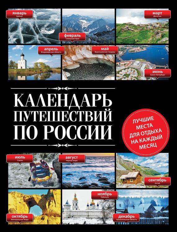 Календарь путешествий по России