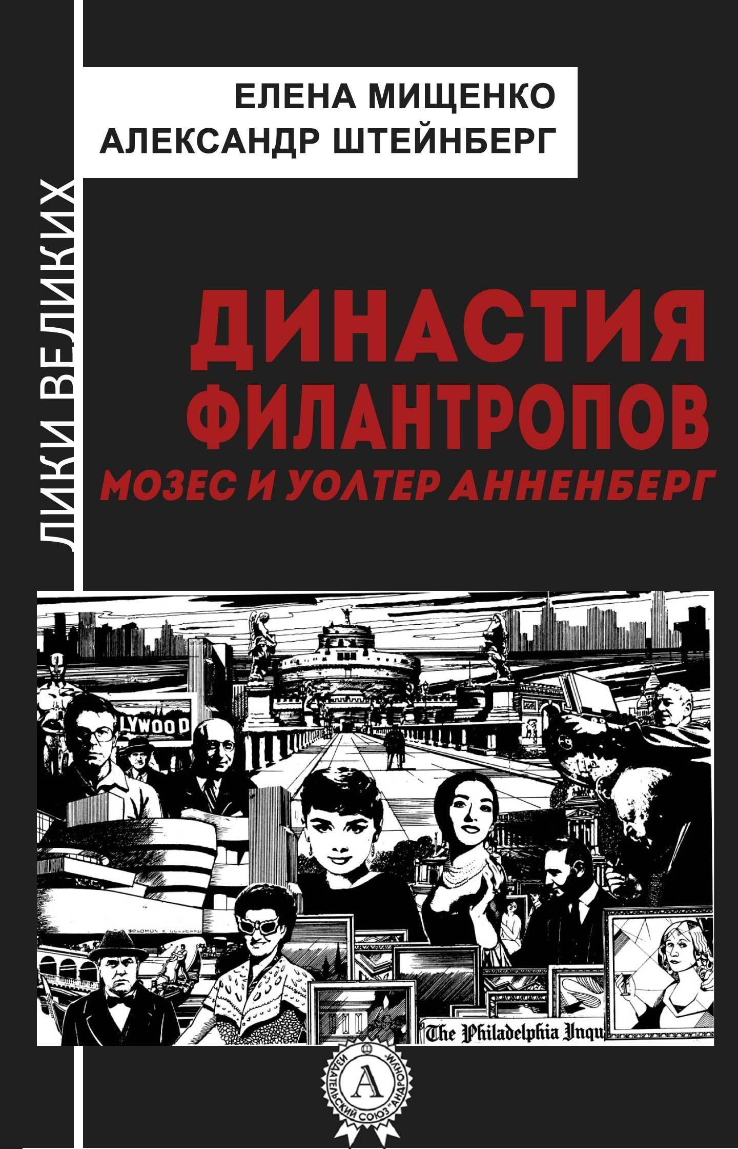 занимательное описание в книге Елена Мищенко