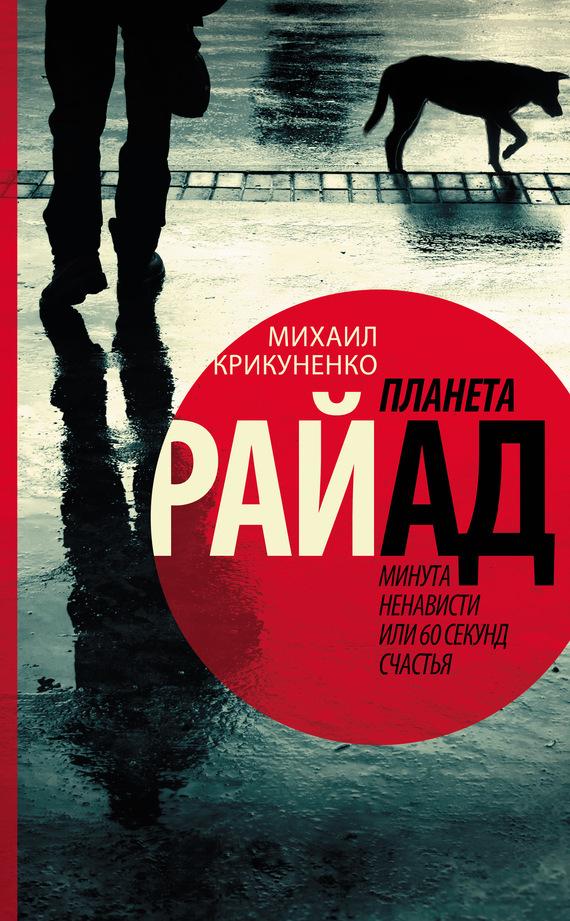 Михаил Крикуненко - Планета Райад. Минута ненависти или 60 секунд счастья