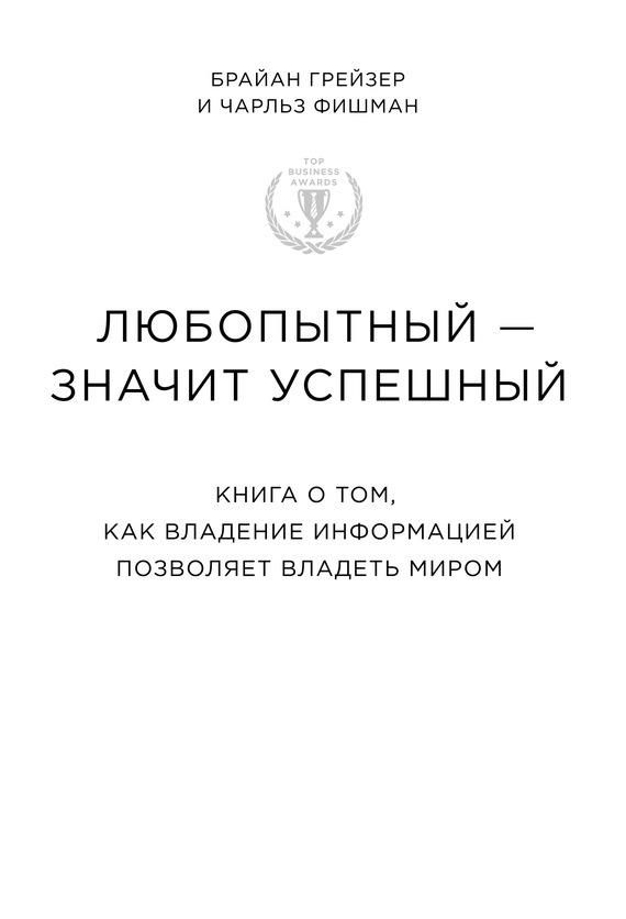 Обложка книги Любопытный – значит успешный: книга о том, как владение информацией позволяет владеть миром, автор Фишман, Чарльз