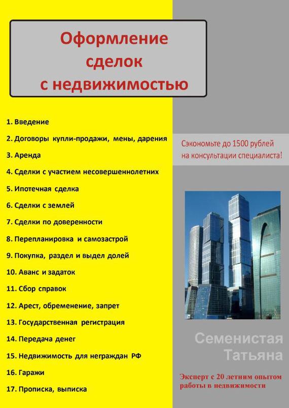 Татьяна Семенистая Оформление сделок с недвижимостью вадим шабалин сам себе риэлтор как самостоятельно провести сделку с недвижимостью