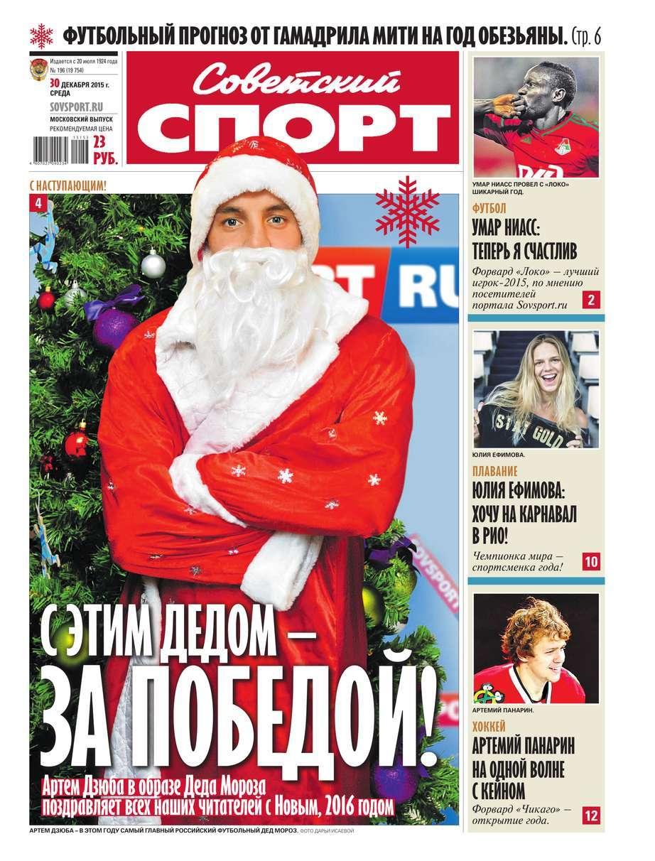 Советский спорт 196-2015