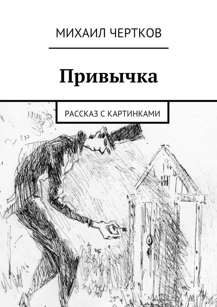 Михаил Чертков бесплатно
