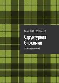 Бессолицына, Е. А.  - Структурная биохимия
