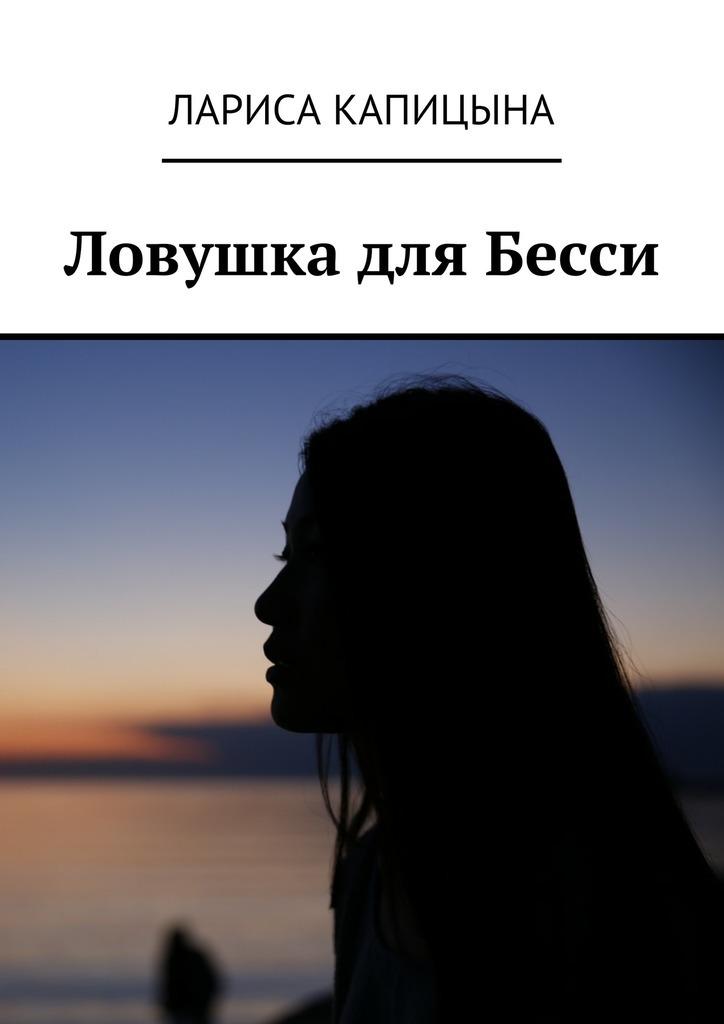 захватывающий сюжет в книге Лариса Капицына