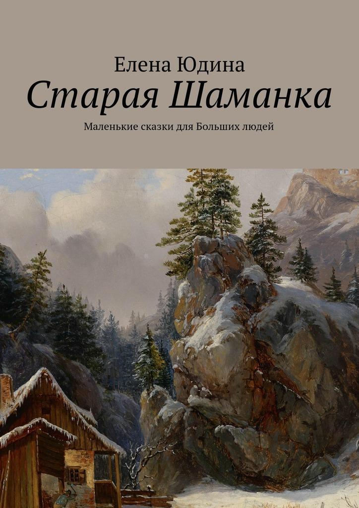 Елена Юдина Старая Шаманка