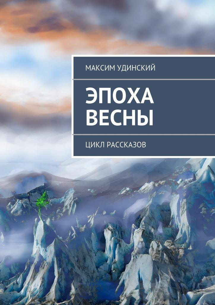 Максим Удинский - Эпоха весны
