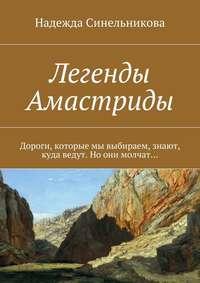 Синельникова, Надежда  - Легенды Амастриды
