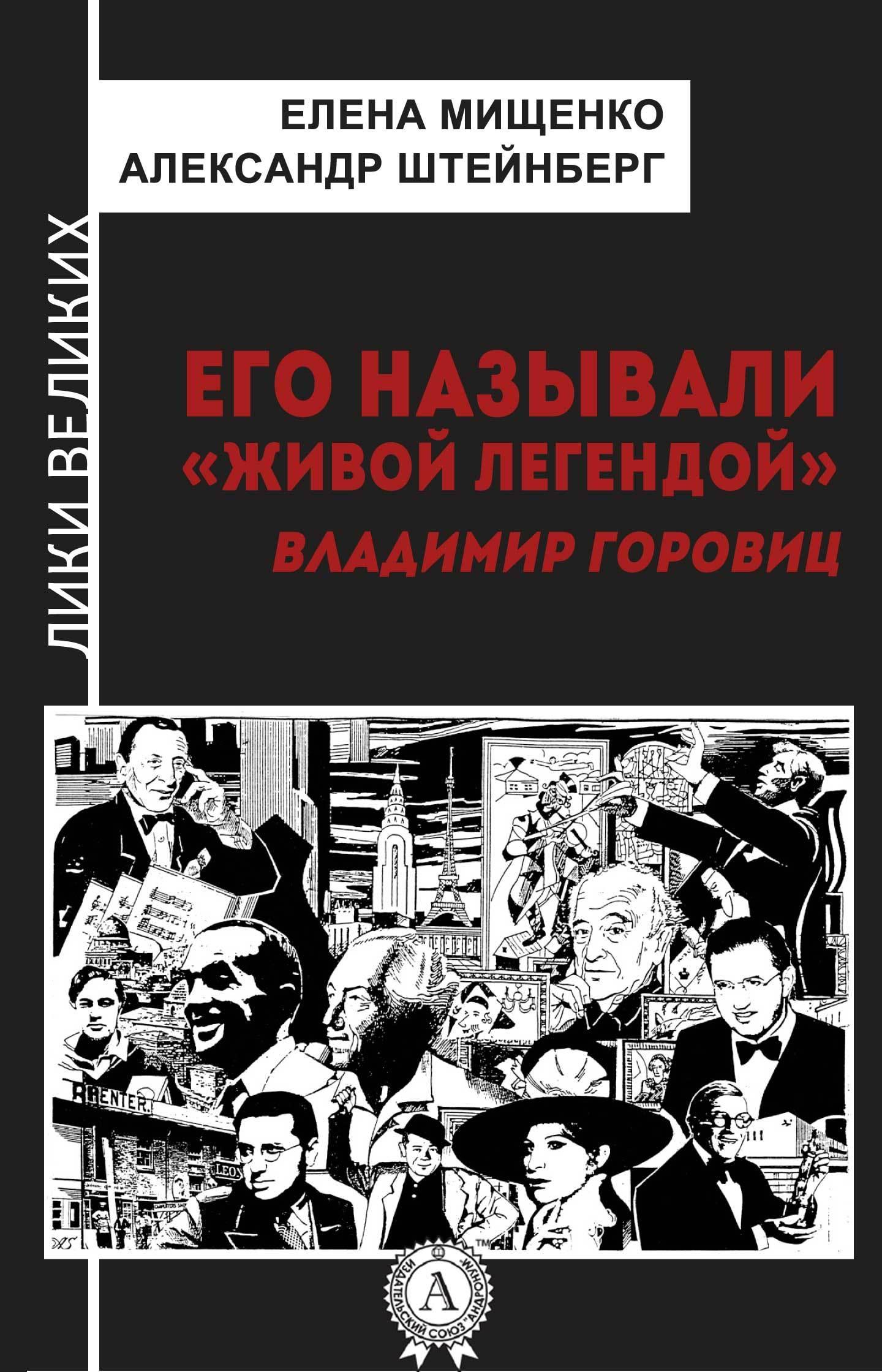 Обложка книги Его называли «живой легендой». Владимир Горовиц, автор Мищенко, Елена