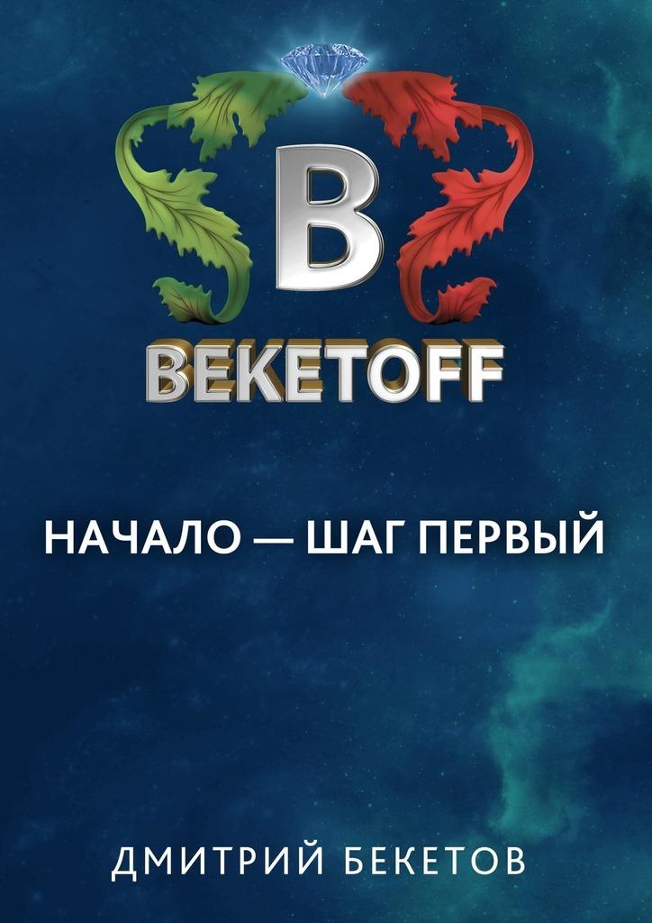 Дмитрий Бекетов Начало– шаг первый первый шаг к школе