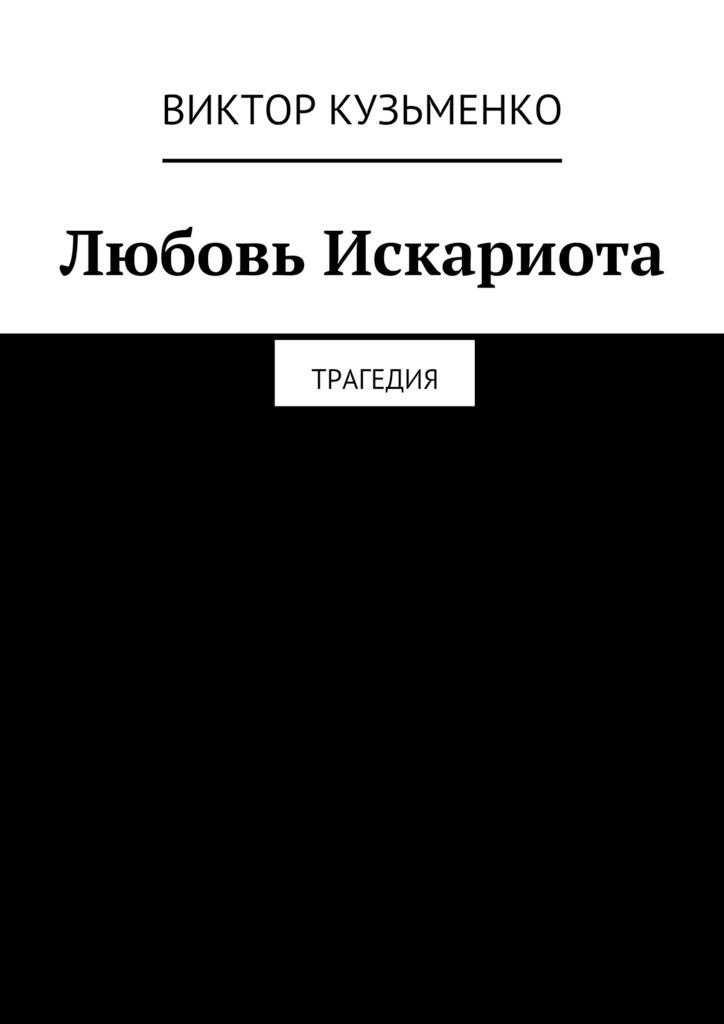 Виктор Кузьменко Любовь Искариота иерусалим