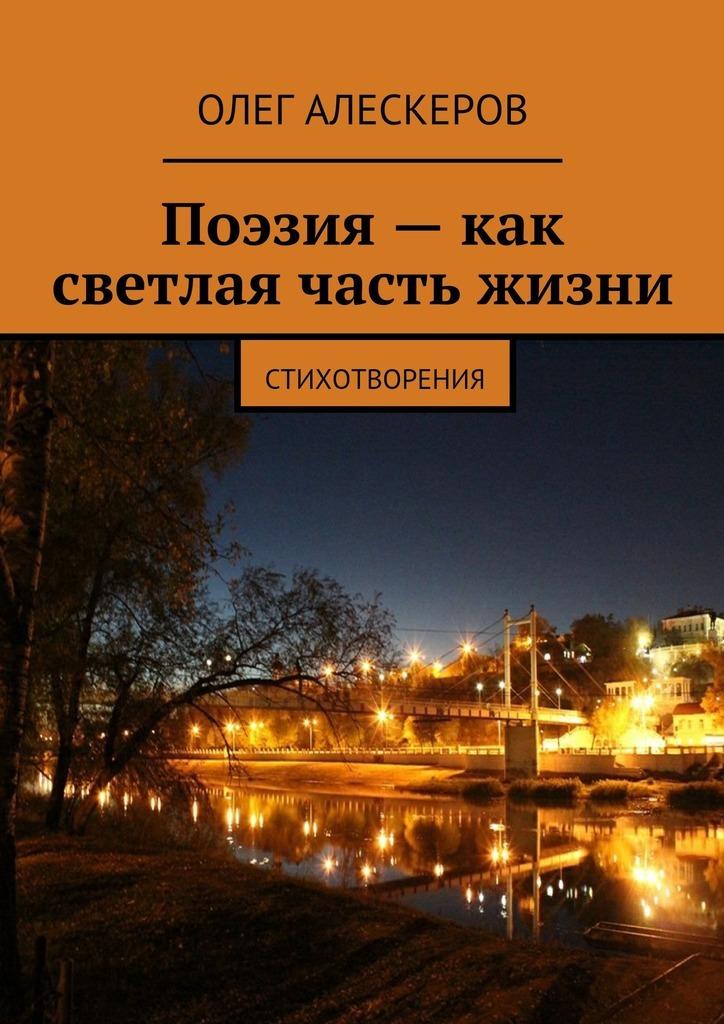 Олег Алескеров Поэзия– как светлая часть жизни styx styx paradise theater