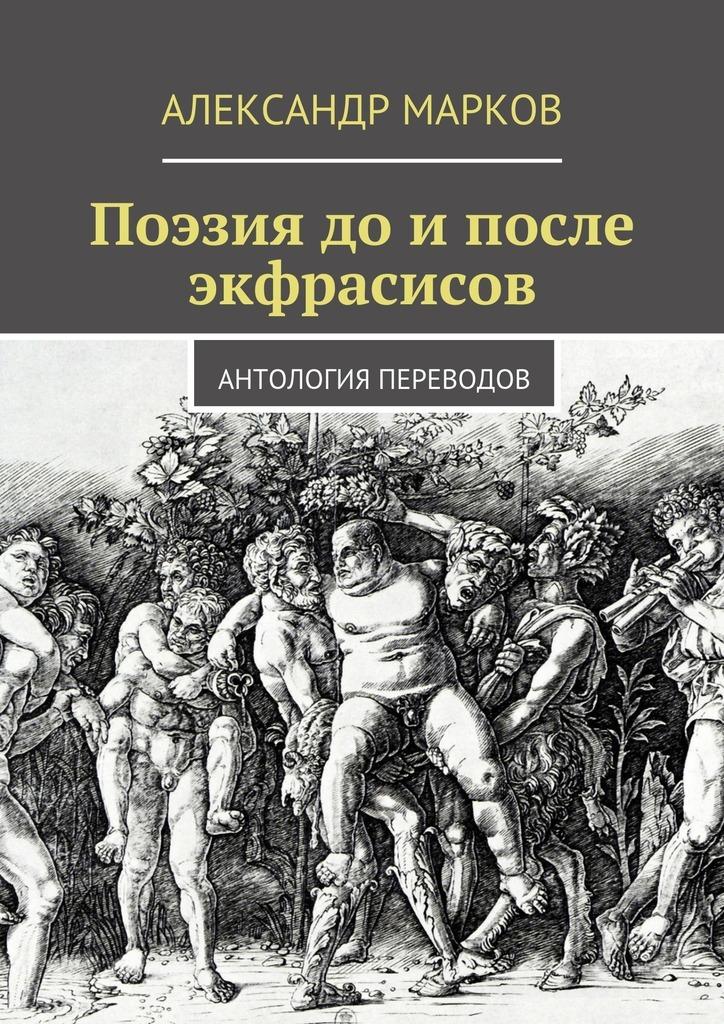 Александр Марков Поэзия доипосле экфрасисов