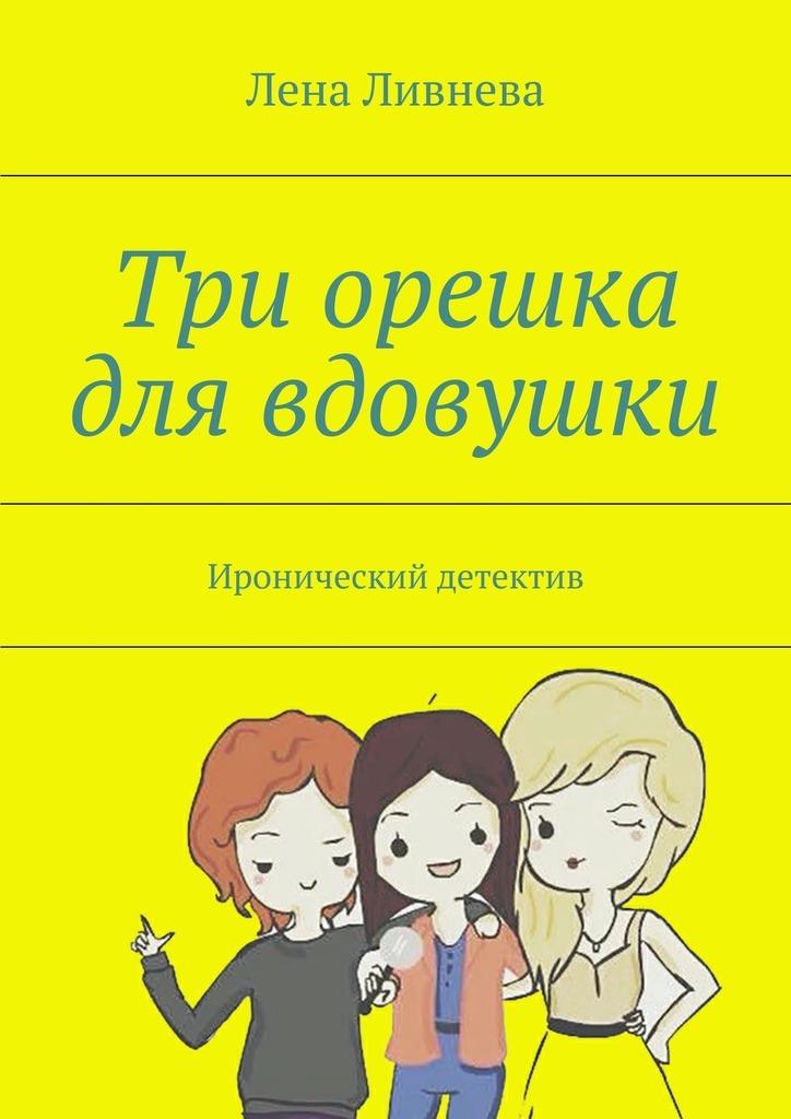 Обложка книги Три орешка для вдовушки, автор Лена Ливнева
