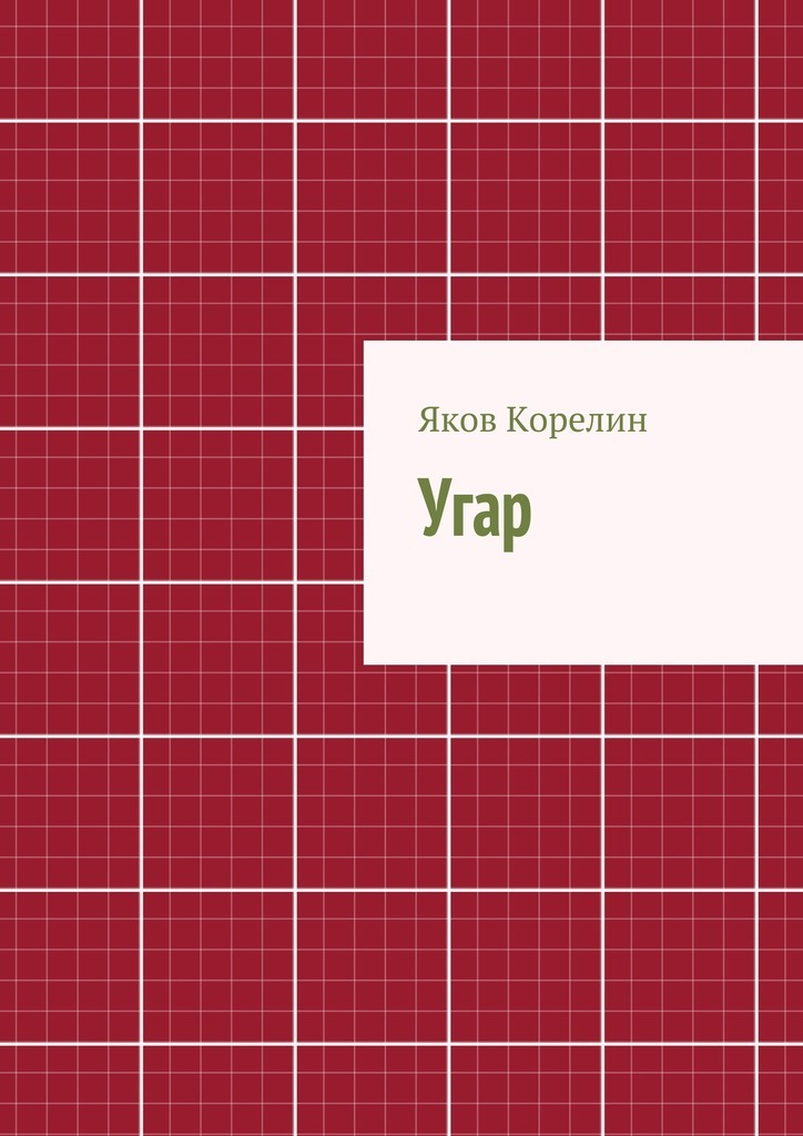Обложка книги Угар, автор Корелин, Яков