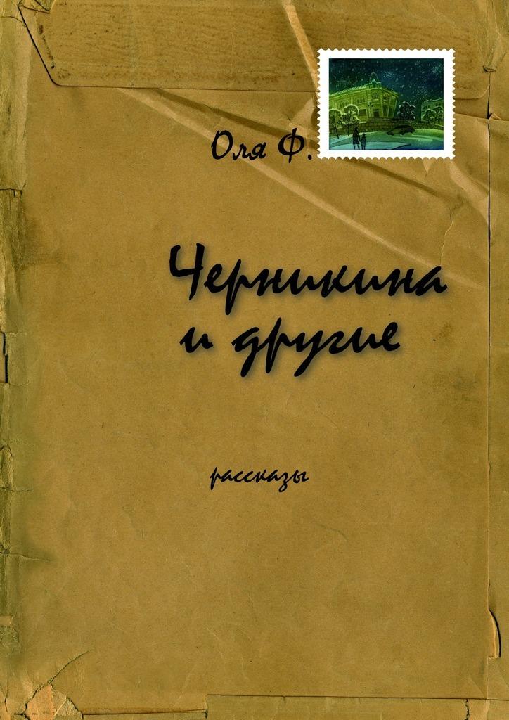 Оля Ф. Черникина идругие л ф пантелеев из воспоминаний прошлого