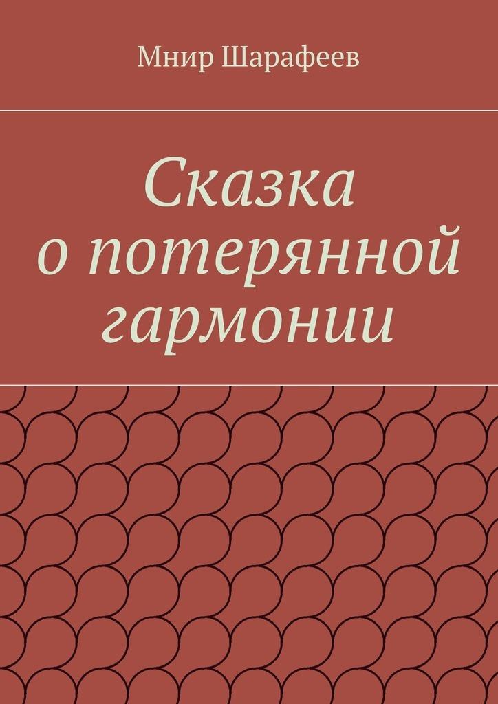 Мнир Шарипович Шарафеев Сказка опотерянной гармонии какое слово написать что бы захотели