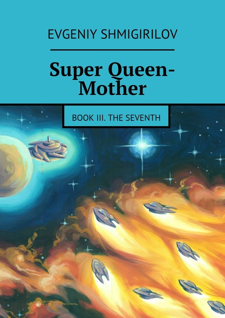Evgeniy Shmigirilov Super Queen-Mother. Book III. The Seventh газовые плиты