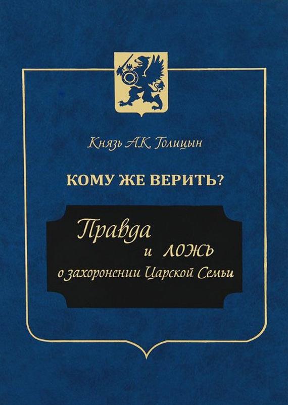 захватывающий сюжет в книге князь Андрей Голицын