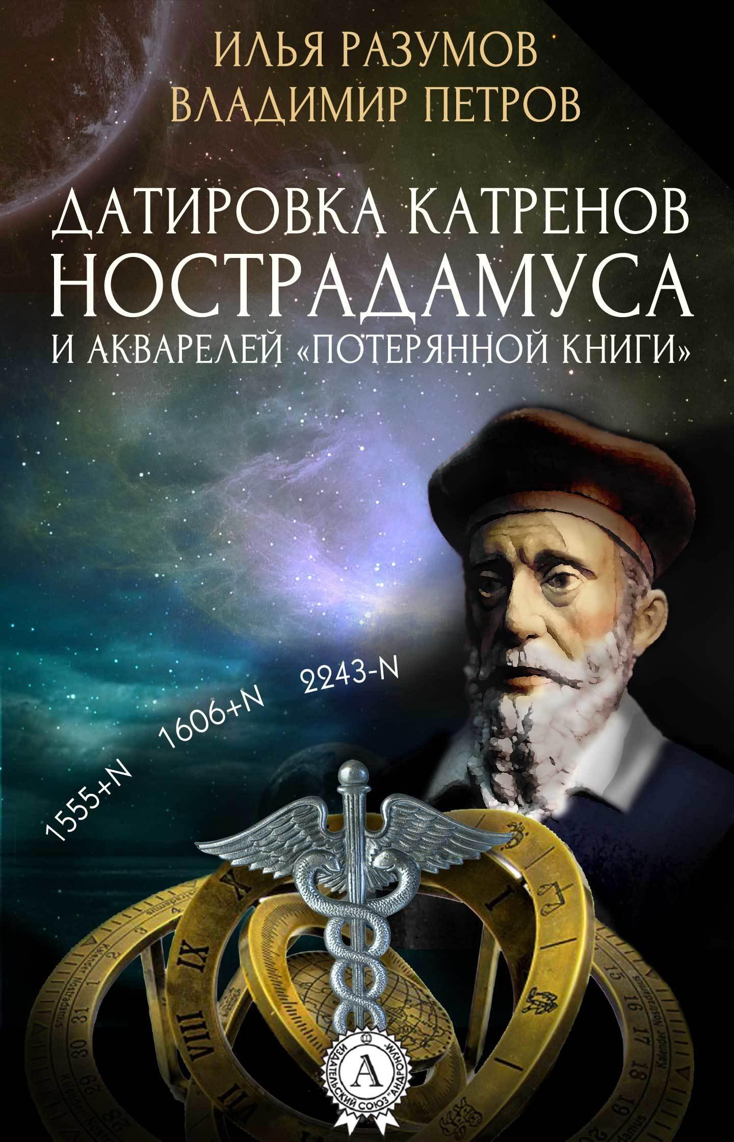 Бесплатно Датировка катренов Нострадамуса и акварелей Потерянной книги скачать