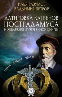 Разумов, Илья  - Датировка катренов Нострадамуса и акварелей «Потерянной книги»