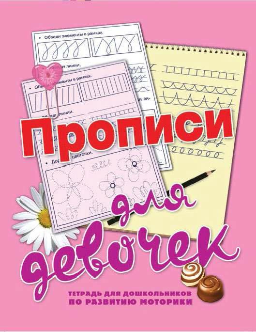 Н. Н. Нянковская Прописи для девочек анна рита н одежда для девочек