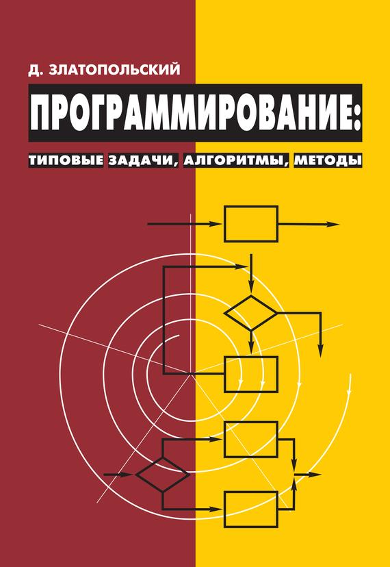 Д. М. Златопольский бесплатно