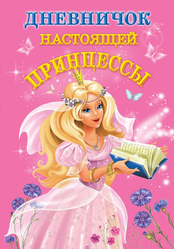В. Г. Дмитриева Дневничок настоящей принцессы ISBN: 978-5-271-25922-7 серебряный дневник принцессы