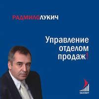 Радмило Лукич - Управление отделом продаж