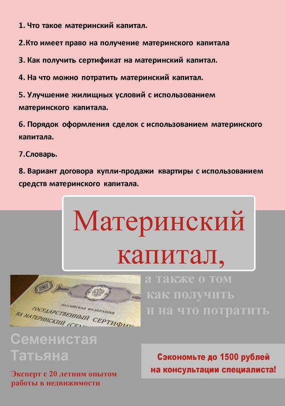 Татьяна Семенистая Материнский капитал, а также о том, как получить и на что потратить