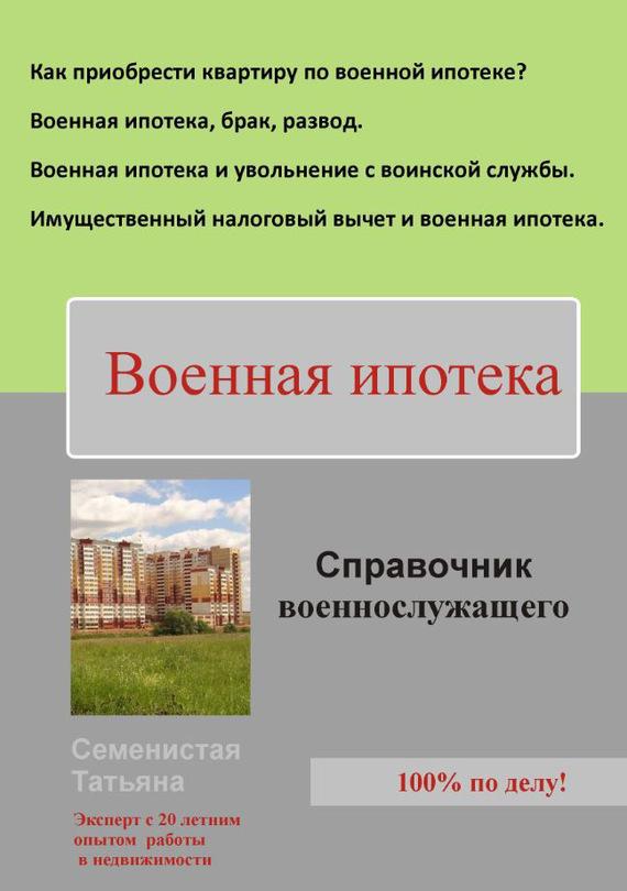 Военная ипотека (справочник для военнослужащего)