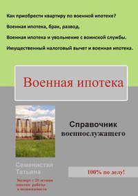 Семенистая, Татьяна  - Военная ипотека (справочник для военнослужащего)
