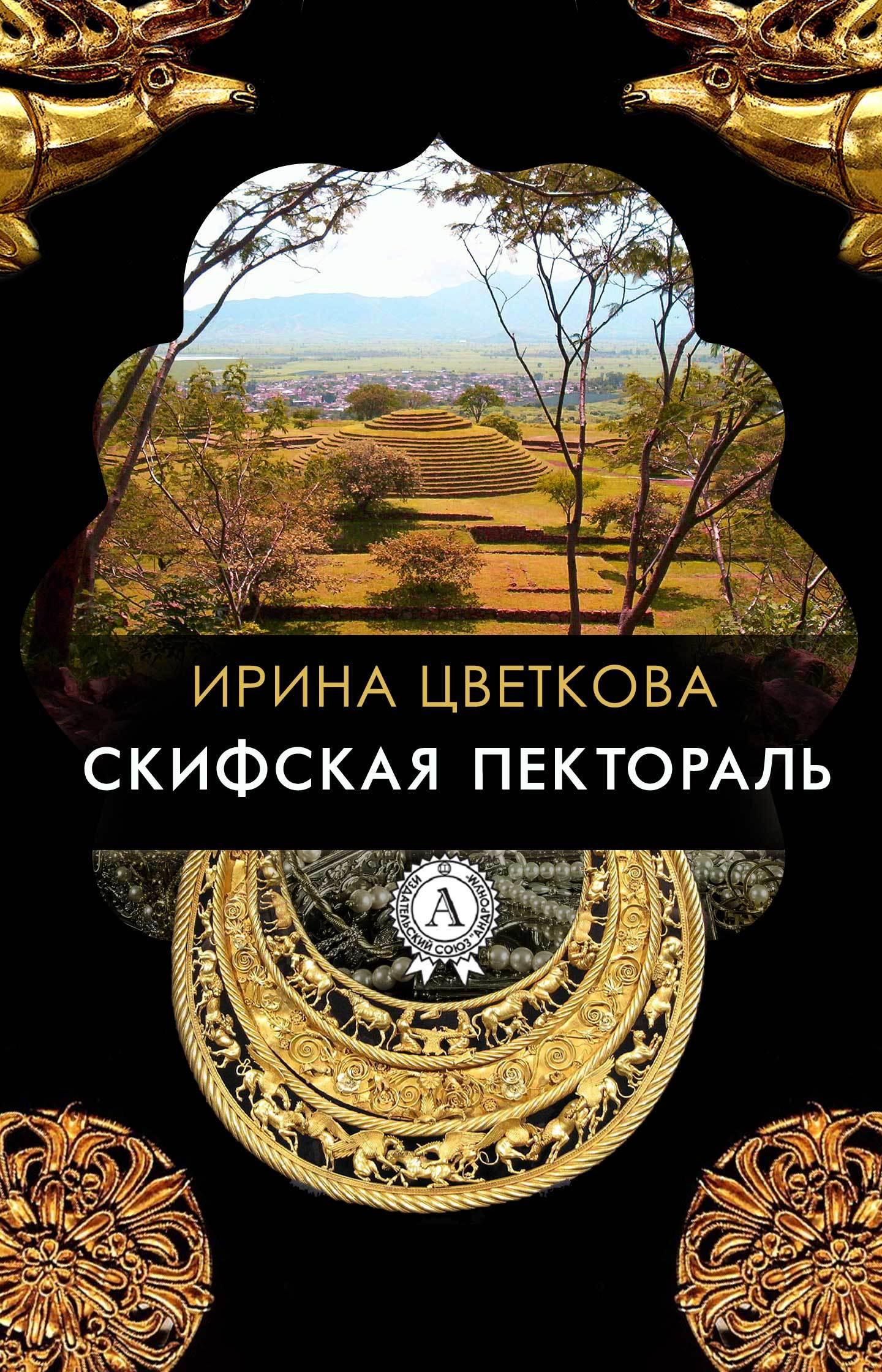 напряженная интрига в книге Ирина Цветкова