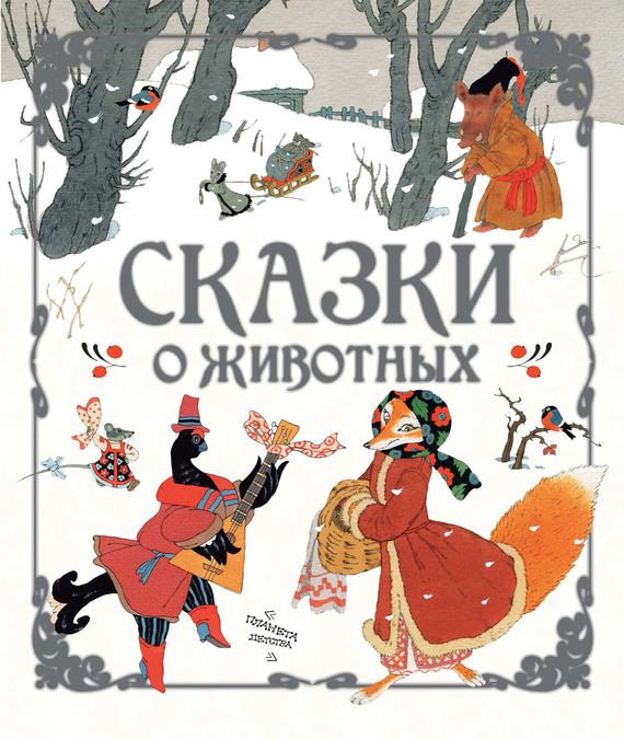 Отсутствует Сказки о животных турков в пересказ два жадных медвежонка венгерская народная сказка