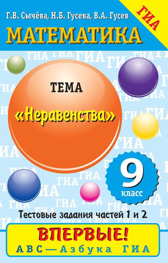 В. А. Гусев Математика. Неравенства сергеев и н математика задачи с ответами и решениями